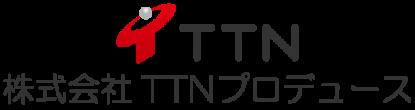 株式会社 TTNプロデュース